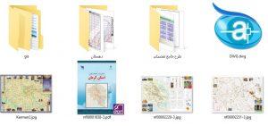 دانلود پروژه نقشه های شهرداری , گردشگری و اطلس کرمان
