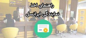 دانلود پروژه راهنمای اخذ نمایندگی ایرانسل