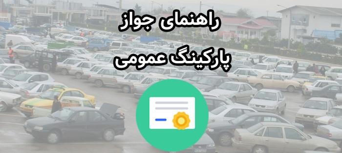 دانلود پروژه راهنمای جواز پارکینگ عمومی