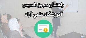 دانلود پروژه راهنمای مجوز تاسیس آموزشگاه علمی آزاد