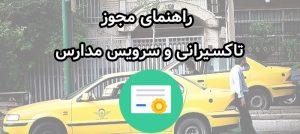 دانلود پروژه راهنمای مجوز تاکسی و سرویس مدارس (راننده و کمک راننده)