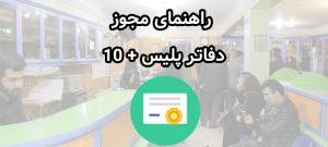 دانلود پروژه راهنمای مجوز دفاتر پلیس + 10