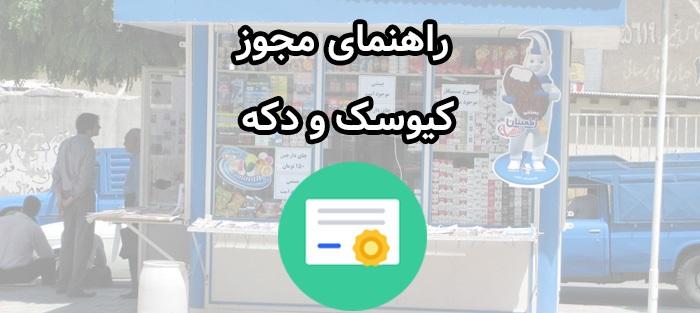 دانلود پروژه راهنمای مجوز دکه و کیوسک غذایی و مطبوعاتی