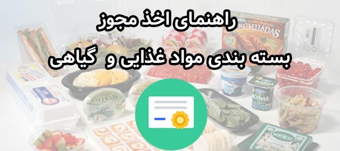 راهنمای اخذ مجوز بسته بندی مواد غذایی و گیاهی