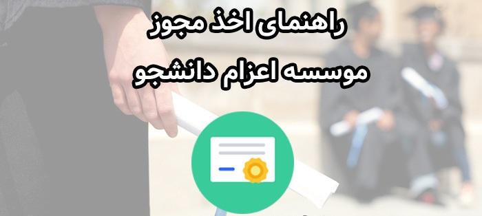 راهنمای اخذ مجوز موسسه اعزام دانشجو