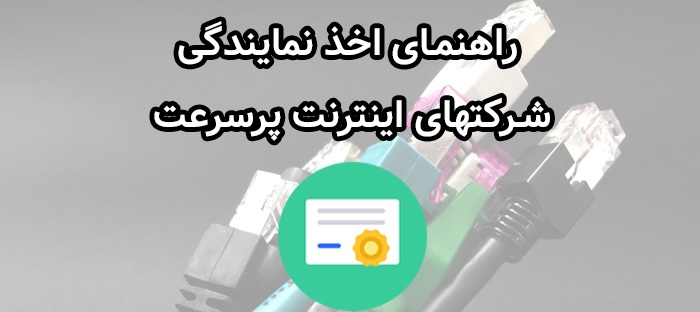 دانلود پروژه راهنمای اخذ نمایندگی شرکتهای اینترنت ADSL