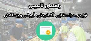 راهنمای تاسیس تولیدی مواد غذایی، آشامیدنی، آرایشی و بهداشتی