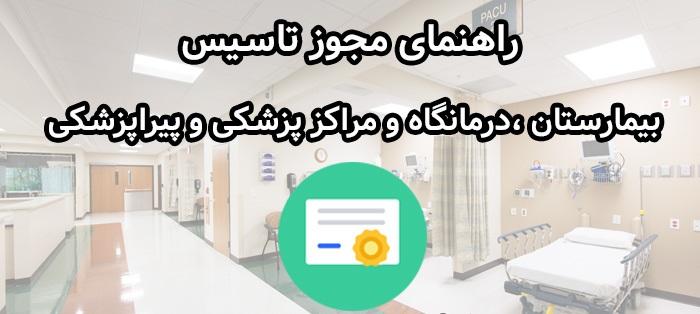 راهنمای مجوز تاسیس بیمارستان ،درمانگاه و مراکز پزشکی و پیراپزشکی