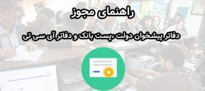 دانلود پروژه راهنمای مجوز دفاتر پیشخوان دولت ،پست بانک و دفاتر ICT
