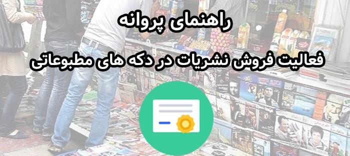راهنمای پروانه فعالیت فروش نشریات در دکه های مطبوعاتی