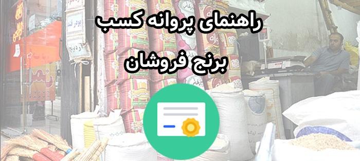 دانلود پروژه راهنمای پروانه کسب برنج فروشان