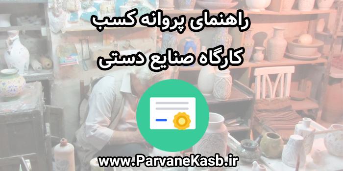راهنمای پروانه کسب کارگاه صنایع دستی