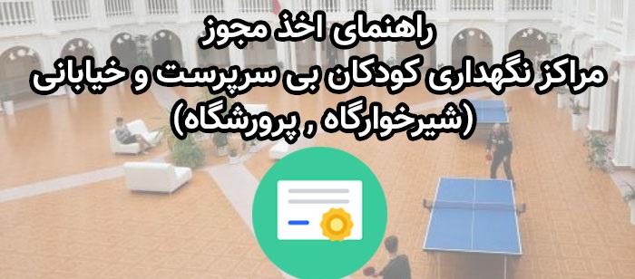 مجوز مراکز نگهداری کودکان بی سرپرست و خیابانی (شیرخوارگاه , پرورشگاه)