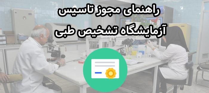 راهنماى مجوز تاسیس آزمایشگاه تشخیص طبی