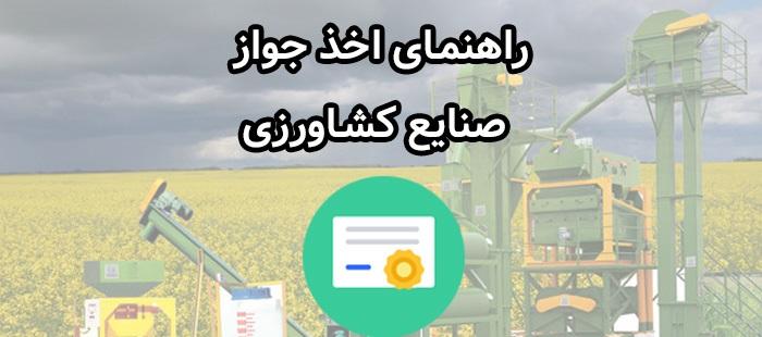 راهنمای اخذ جواز صنایع کشاورزی