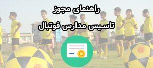 راهنمای مجوز تاسیس مدارس فوتبال
