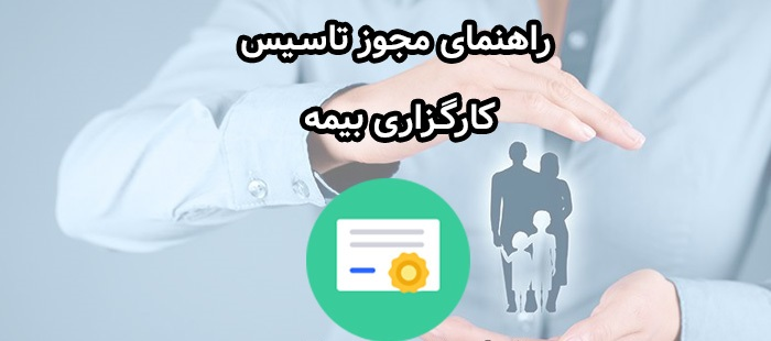 راهنمای مجوز تاسیس کارگزاری بیمه