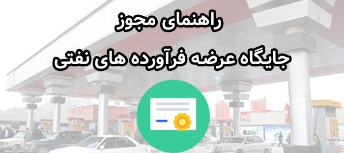 راهنمای مجوز جایگاه عرضه فرآورده های نفتی (پمپ بنزین ، نفت گاز و cng)