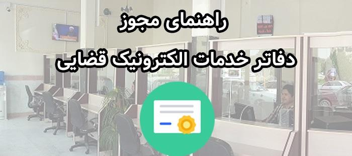 راهنمای مجوز دفاتر خدمات الکترونیک قضایی