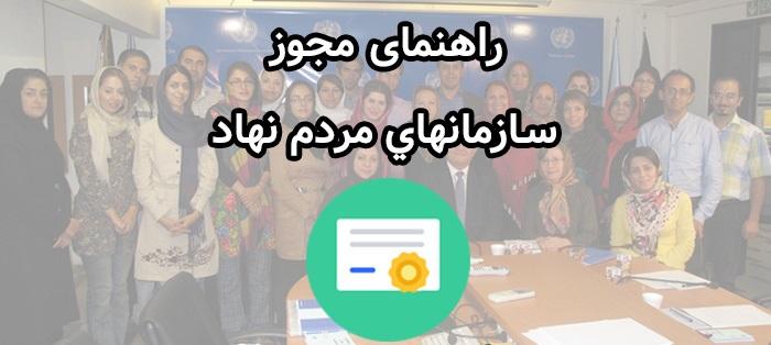 راهنمای مجوز سازمانهای مردم نهاد