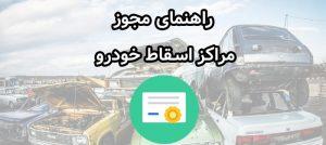 راهنمای مجوز مراکز اسقاط خودرو