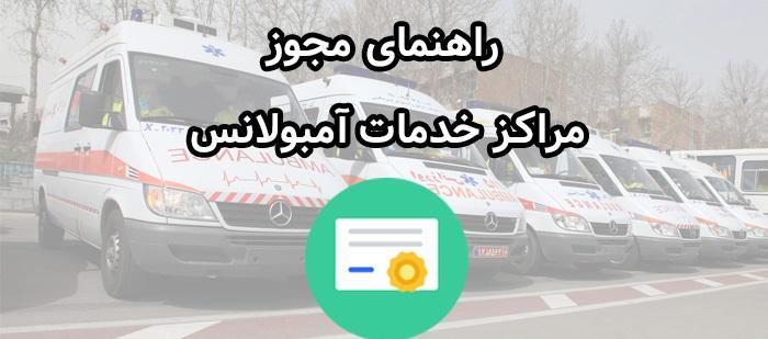 راهنمای مجوز مراکز خدمات آمبولانس