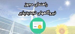 راهنمای مجوز نیروگاههای تجدیدپذیر